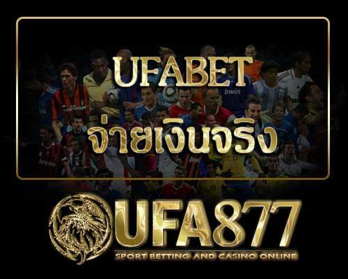 ufabet-จ่ายเงินจริง