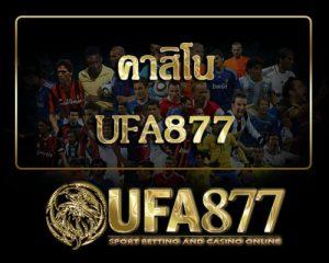 คาสิโน UFA877
