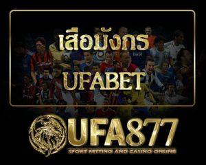 เสือมังกร Ufabet